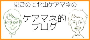 浅井ケアマネの独り言
