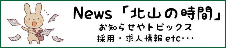 北山ニュース