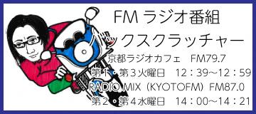 FMラジオ配信