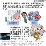 MPSW・山田によるプチメンタルヘルスinfo.7月号