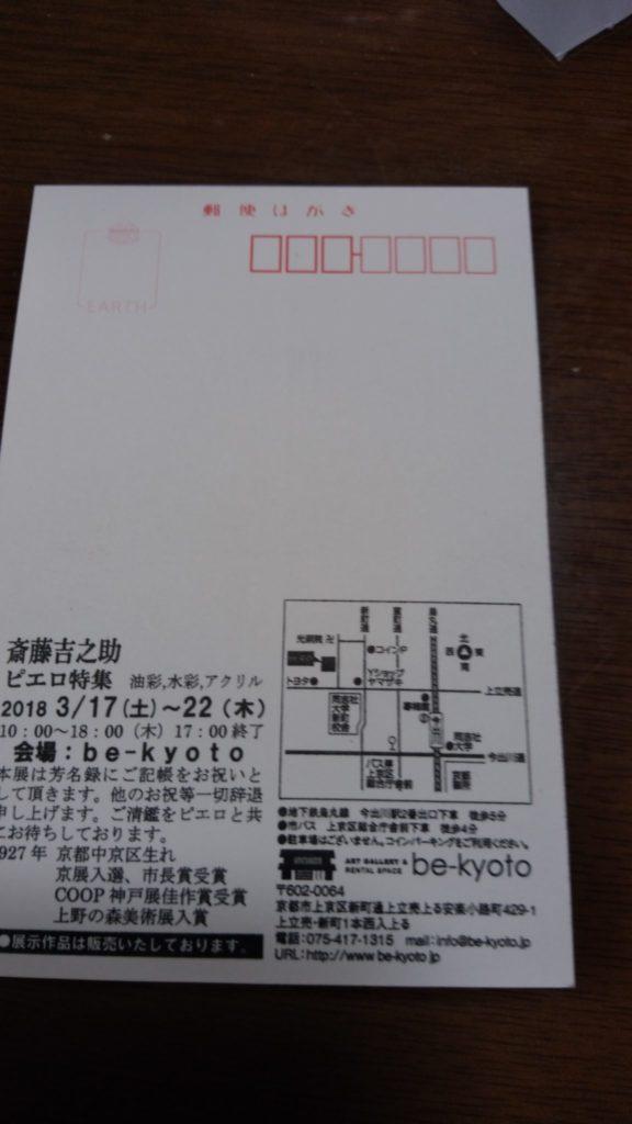 絵画個展のお知らせ!