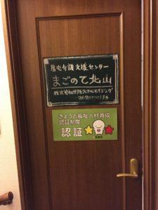 ケアマネ浅井の独り言