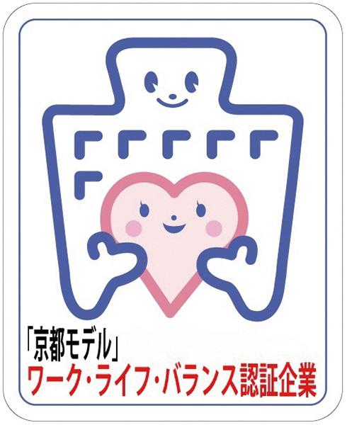 「京都モデル」ワーク・ライフ・バランス推進企業